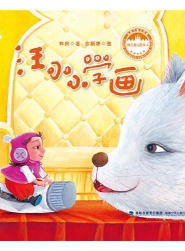台湾儿童文学馆?林良童心绘本2——汪小小学画
