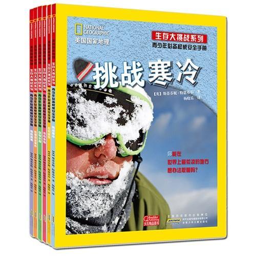 青少年必备安全手册 美国国家地理生存大挑战系列 套装共6册