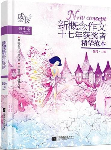 新概念作文十七年获奖者精华范本散文卷