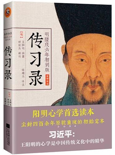 《传习录》明隆庆六年初刻版
