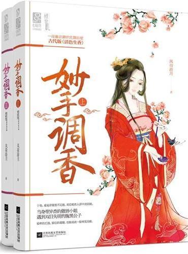妙手调香(全2册)