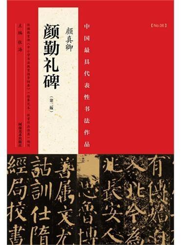 中国最具代表性书法作品  颜真卿《颜勤礼碑》(第二版)
