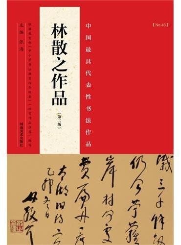 中国最具代表性书法作品 林散之作品(第二版)