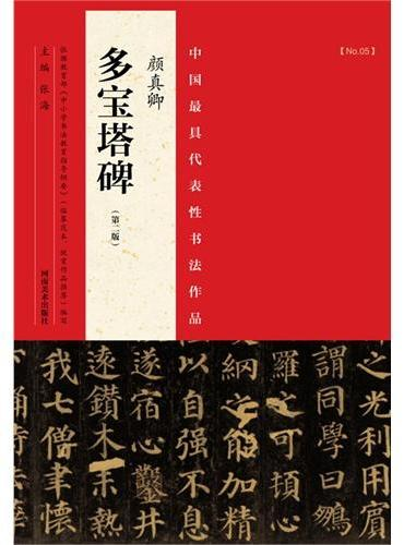 中国最具代表性书法作品  颜真卿《多宝塔碑》(第二版)