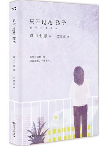 """只不过是孩子(《一个人的好天气》作者青山七惠, 第一次用""""心""""创作的治愈系小说)"""