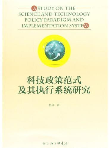 科技政策范式及其执行系统研究