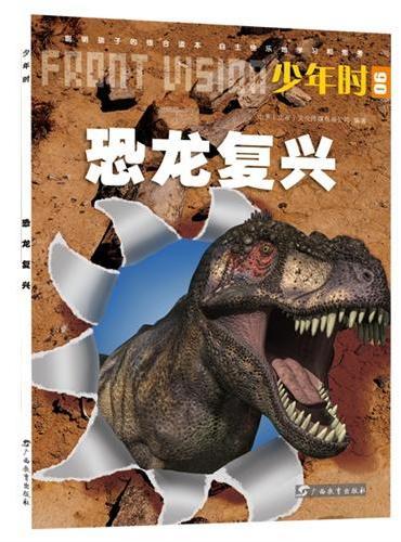 少年时·恐龙复兴:将恐龙最大胆的想象转化为科学,含《侏罗纪世界》科学顾问最新采访,揭秘电影背后的科学和制作的细节(全球少儿读物专业创作团队制作,引导孩子自主学习和思考,从兴趣培养才能)