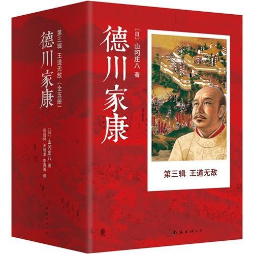 德川家康第三辑 王道无敌(全5册)