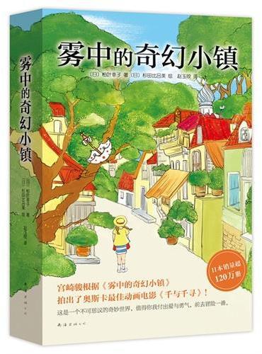 雾中的奇幻小镇(全3册)