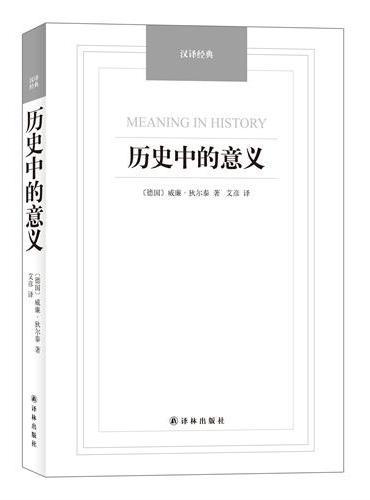 历史中的意义-汉译经典名著