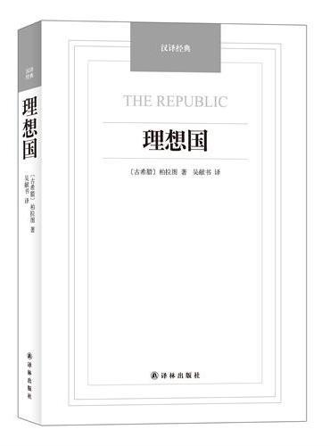 理想国-汉译经典名著