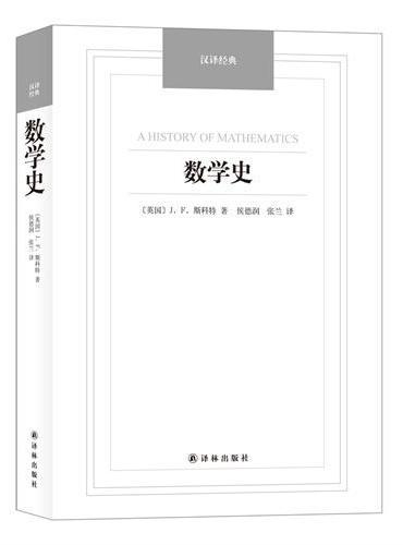 数学史-汉译经典名著