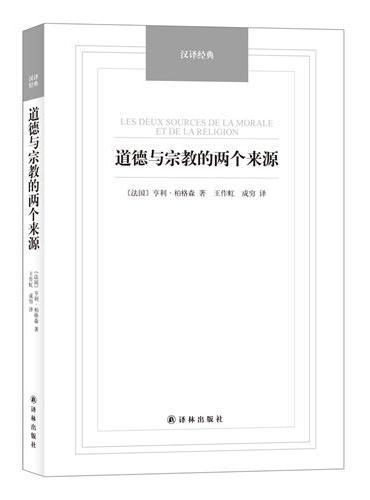 道德与宗教的两个来源-汉译经典名著