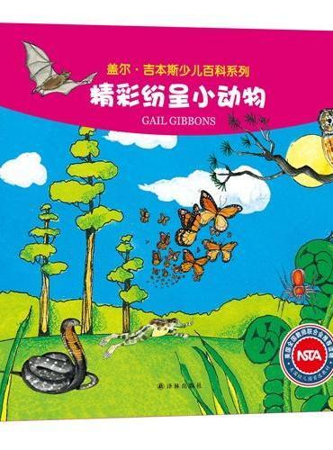 盖尔·吉本斯少儿百科系列:精彩纷呈小动物(套装共6册)