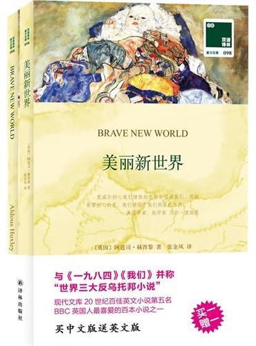 双语译林:美丽新世界(买中文版送英文版)