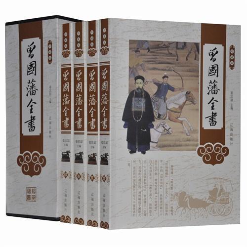 珍藏版曾国藩全书/(插盒)