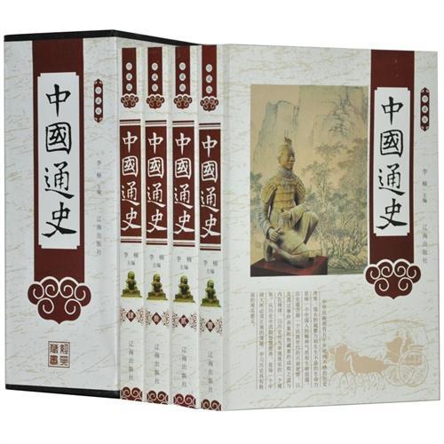 珍藏版中国通史(插盒)