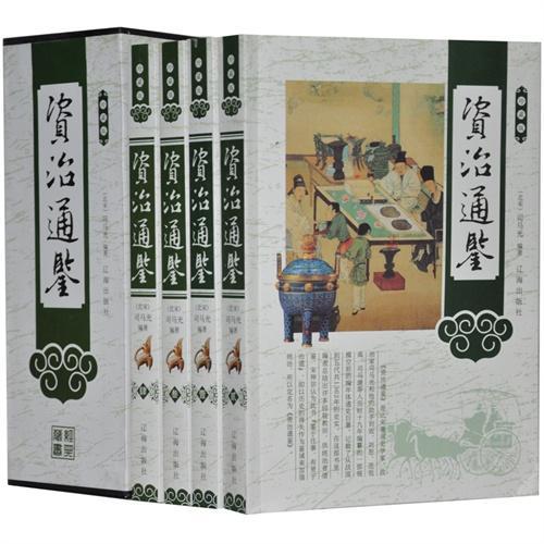 珍藏版资治通鉴/(插盒)