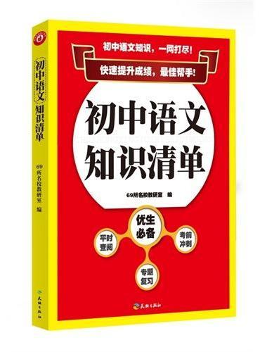 初中语文知识清单(全国69所名牌初中联合推荐,最权威的初中生助学工具书)