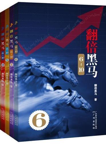 翻倍黑马6-10(全5册)