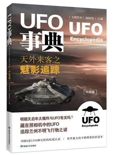 UFO事典(中国篇):天外来客之魅影追踪