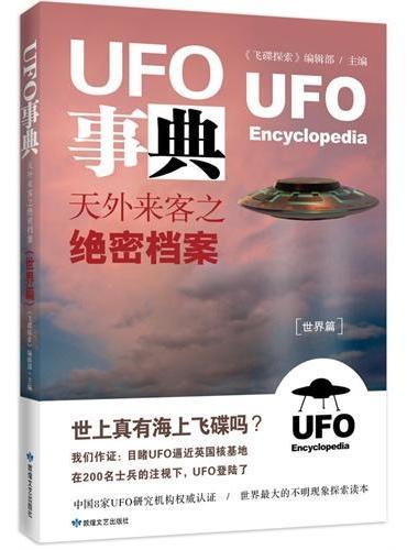 UFO事典·世界篇 :天外来客之绝密档案