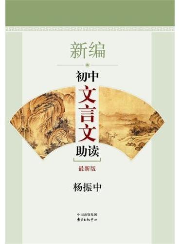新编初中文言文助读(最新版)
