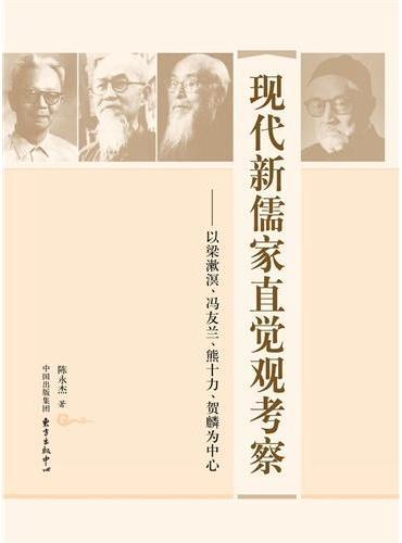 现代新儒家直觉观考察