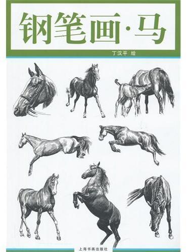 钢笔画:马