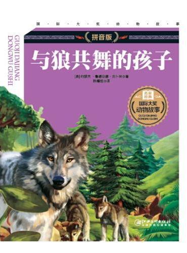 国际大奖动物故事----与狼共舞的孩子