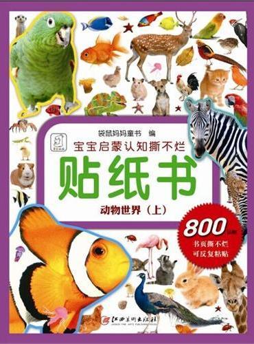 宝宝启蒙认知撕不烂贴纸书:动物世界·上