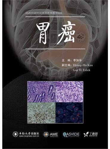 AME科研时间系列医学图书005:胃癌