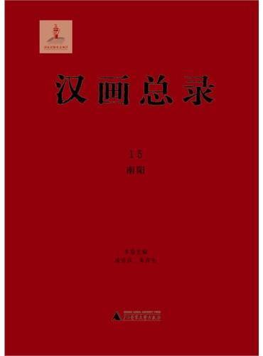 汉画总录15  南阳