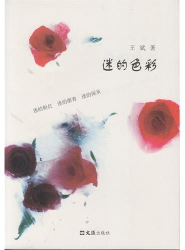 """迷的色彩(耐人寻味的中短篇小说集。第一辑""""迷的粉红"""",描述情爱。第二辑""""迷的墨青"""",反映人际关系。第三辑""""迷的深灰"""",展现阴冷幽默。)"""