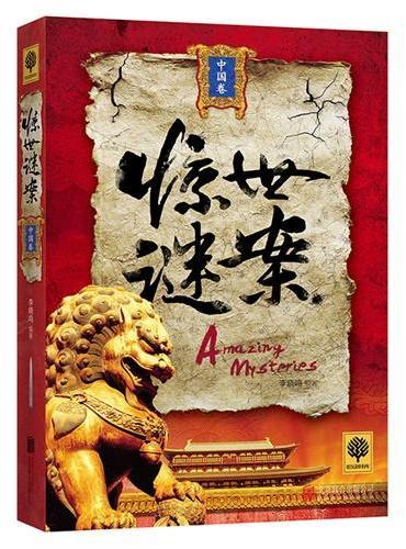 惊世谜案(中国卷)