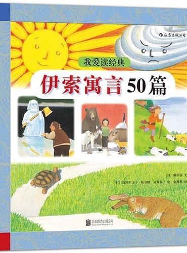 我爱读经典:伊索寓言50篇:最为经典的寓言故事,精心绘制的精美插图,为孩子点亮智慧之灯