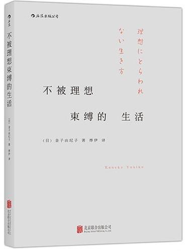 """不被理想束缚的生活:日本""""不持有生活""""倡导者给你的人生""""暖""""建议"""