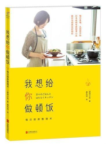 我想给你做顿饭:每日厨房整理术