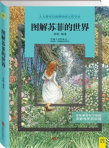 图解苏菲的世界(乔斯坦·贾德最经典著作《苏菲的世界》图解版!风靡全球的哲学启蒙读物,全球畅销3亿册。 人人都能读懂的西方哲学史,唤起每个人对生命最初的好奇和感动!)