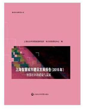 上海智慧城市建设发展报告(2015年)——智慧社区的建设与发展