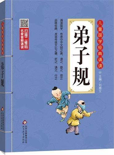 弟子规 彩图注音版 二维码名家音频诵读 儿童国学经典诵读