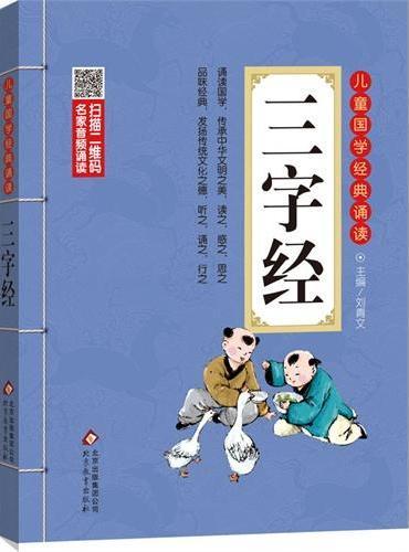 三字经 彩图注音版 二维码名家音频诵读 儿童国学经典诵读