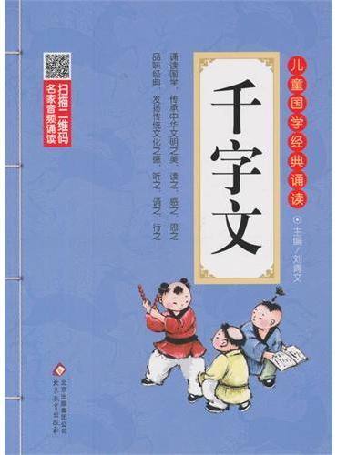 千字文 彩图注音版 二维码名家音频诵读 儿童国学经典诵读