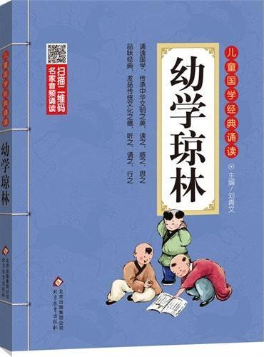 幼学琼林 彩图注音版 二维码名家音频诵读 儿童国学经典诵读