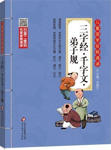 三字经 千字文 弟子规 彩图注音版 二维码名家音频诵读 儿童国学经典诵读