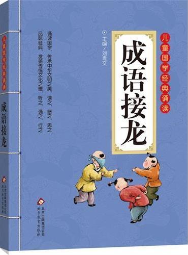 成语接龙 彩图注音版 二维码名家音频诵读 儿童国学经典诵读