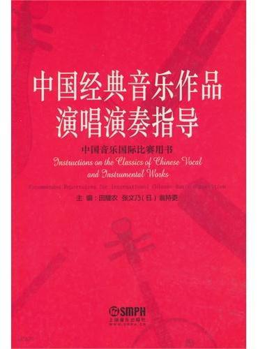 中国经典音乐作品演唱演奏指导