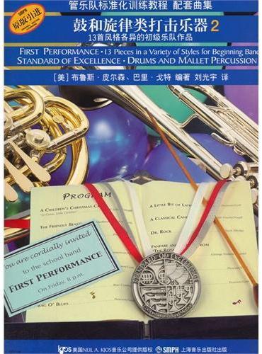 管乐队标准化训练教程配套曲集—鼓和旋律类打击乐器(2)