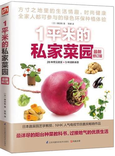 1平米的私家菜园(最新修订  全家人都可参与的绿色环保种植体验,最详尽的阳台种菜教科书!)