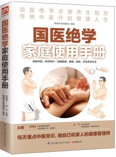 国医绝学家庭使用手册(每天懂点中医常识,做自己和家人的健康管理师!)